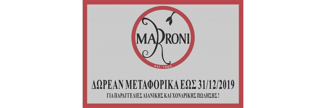 ΔΩΡΕΑΝ ΜΕΤΑΦΟΡΙΚΑ ΕΩΣ 31/12/2019  !!!